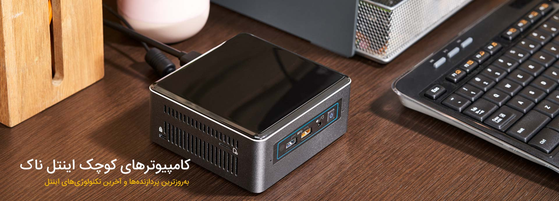 Intel NUC Lifestyle