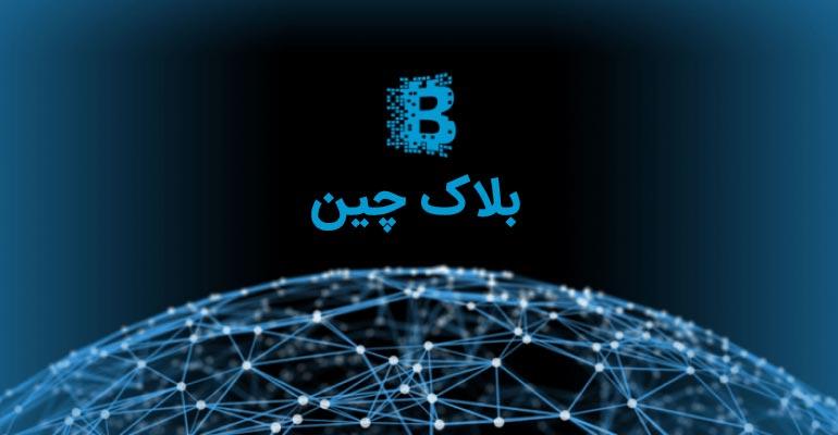 بلاکچین - blockchain