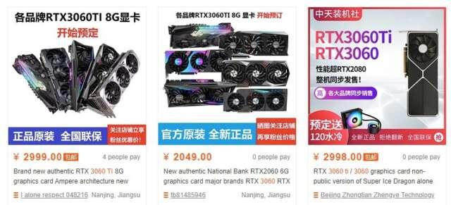 کارتهای گرافیک NVIDIA RTX 3060 Ti بدون اعلام رسمی در فروشگاههای کشور چین برای پیش خرید