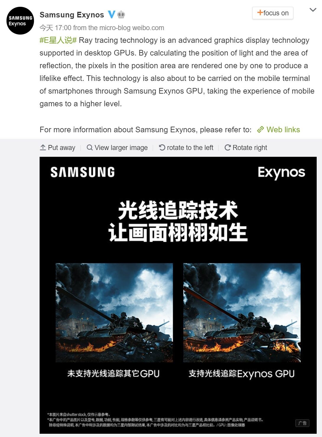 پشتیبانی چیپست Exynos 2200 از تکنولوژی ریترسینگ تأیید شد